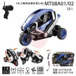 2.4G  1:8三輪特技摩托車
